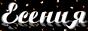 Официальный сайт певицы Есения